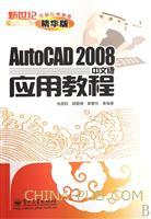 (特价书)AutoCAD 2008中文版应用教程