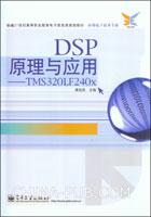 (特价书)DSP原理与应用--TMS320LF240x