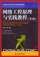 网络工程原理与实践教程(第2版)[按需印刷]