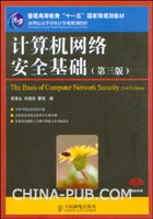 计算机网络安全基础(第三版)[按需印刷]