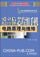 爱立信移动平台(EMP)芯片组手机电路原理与维修