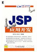 (特价书)JSP应用开发