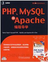(特价书)PHP、MySQL和Apache编程导学