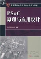(特价书)PSoC原理与应用设计