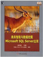 商务智能与数据挖掘Microsoft SQL Server应用[图书]