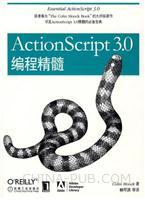 (特价书)ActionScript 3.0 编程精髓(china-pub首发)