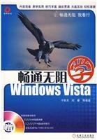 畅通无阻学Windows Vista