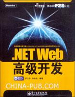 .NET Web高级开发