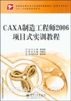 CAXA制造工程师2006项目式实训教程