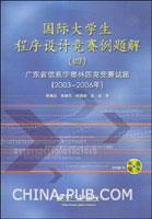 国际大学生程序设计竞赛例题解(四)广东省信息学奥林匹克竞赛试题(2003-2006年)
