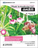 Flash ActionScript 3.0动画教程[按需印刷]