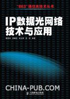 IP数据光网络技术与应用