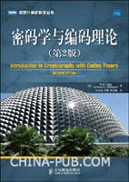 密码学与编码理论(第2版)(密码学方面的经典著作)