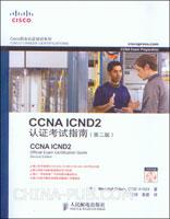 (特价书)CCNA ICND2认证考试指南(第二版)