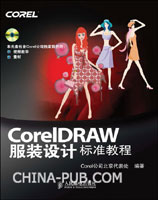 CorelDRAW服装设计标准教程[按需印刷]