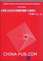 计算机与信息技术基础教程题解与实验指导(第2版)