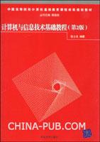 计算机与信息技术基础教程(第2版)