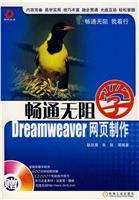 畅通无阻学Dreamweaver网页制作