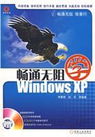 畅通无阻学Windows XP