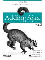(特价书)Adding Ajax中文版