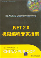.NET 2.0极限编程专家指南