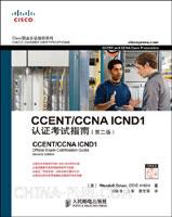 CCENT/CCNA ICND 1认证考试指南(第二版)