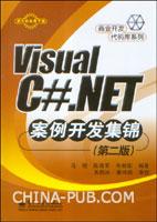 (特价书)Visual C#.NET案例开发集锦(第二版)