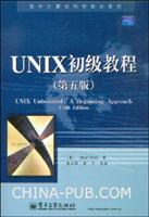 (特价书)UNIX初级教程(第五版)