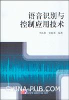 语音识别与控制应用技术[按需印刷]