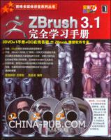 (特价书)ZBrush 3.1完全学习手册