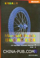 Microsoft Mobile移动应用开发宝典