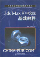 3ds Max 9中文版基础教程