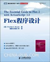 Flex程序设计(Amazon畅销书)