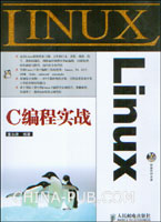 Linux C编程实战[按需印刷]