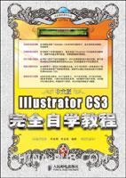 中文版Illustrator CS3完全自学教程