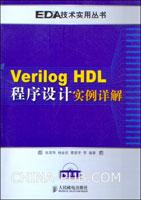Verilog HDL程序设计实例详解[按需印刷]