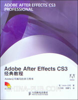 Adobe After Effects CS3经典教程