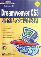 (特价书)Dreamweaver CS3基础与实例教程(职业版)