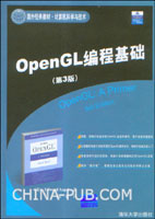 OpenGL编程基础(第3版)