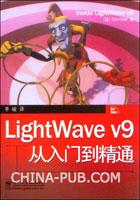 LightWave v9从入门到精通