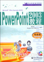 PowerPoint 2003教程:专业级Specialist