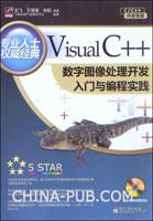 Visual C++数字图像处理开发入门与编程实践