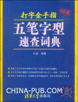 打字金手指五笔型速查词典(86版)