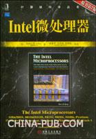 (特价书)Intel微处理器(原书第7版)