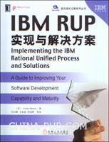 IBM RUP实现与解决方案