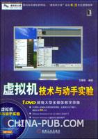 虚拟机技术与动手实验[图书]