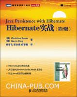 Hibernate实战(第2版)(Hibernate之父亲自执笔)[按需印刷]