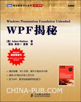 WPF揭秘(Amazon 超级畅销书,荣获全五星盛誉)