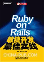 (特价书)Ruby on Rails敏捷开发最佳实践