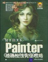 徒手绘天下:Painter绘画技法完全攻略